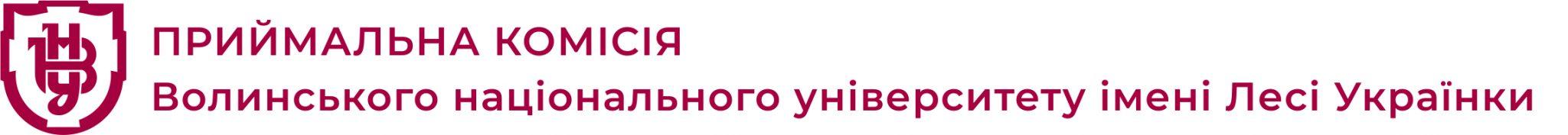 Приймальна комісія Волинського національного університету імені Лесі Українки