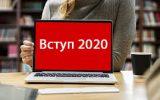 Категорії вступників, які мають право на пільги у 2020 році