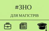 Реєстрація на додаткову сесію ЄВІ!