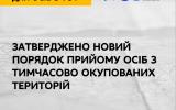 Затверджено новий порядок прийому осіб з тимчасово окупованих територій – наказ МОН