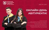 Університет запрошує вступників приєднатися до Дня абітурієнта в режимі онлайн