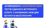 Затверджено характеристики тестів єдиного вступного іспиту з іноземних мов для вступу в магістратуру