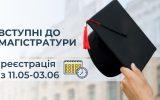 Алгоритм подання документів особами, які бажають брати участь у конкурсному відборі на навчання для здобуття  ступеня магістра в 2021 році у ВНУ імені Лесі Українки